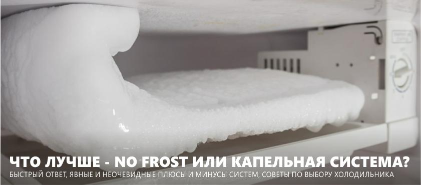 Ingen frost- eller dryppesystem