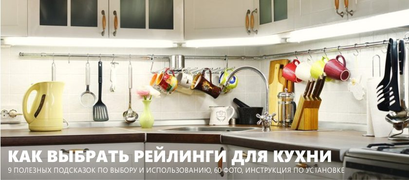 Koľajnice do kuchyne