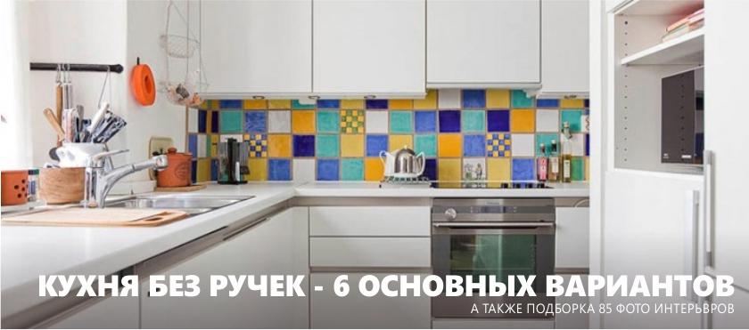 Κουζίνα χωρίς λαβές