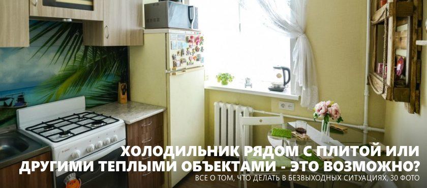 Réfrigérateur à côté de la cuisinière
