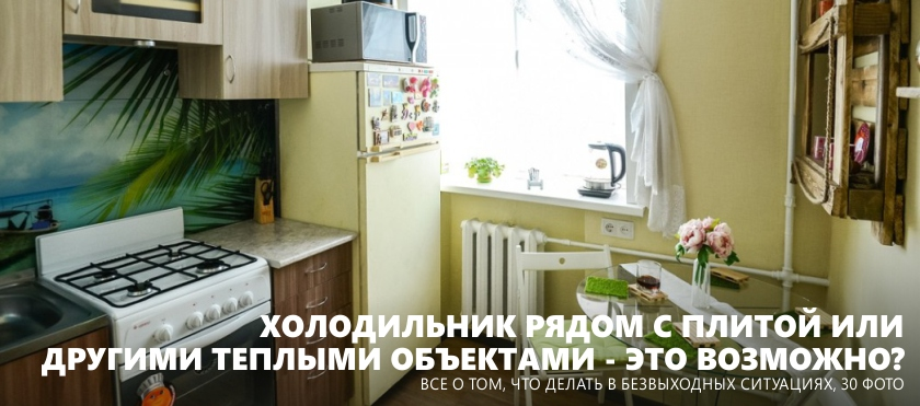 Refrigerator sa tabi ng kalan