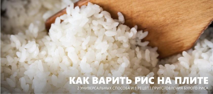 Hoe rijst te koken