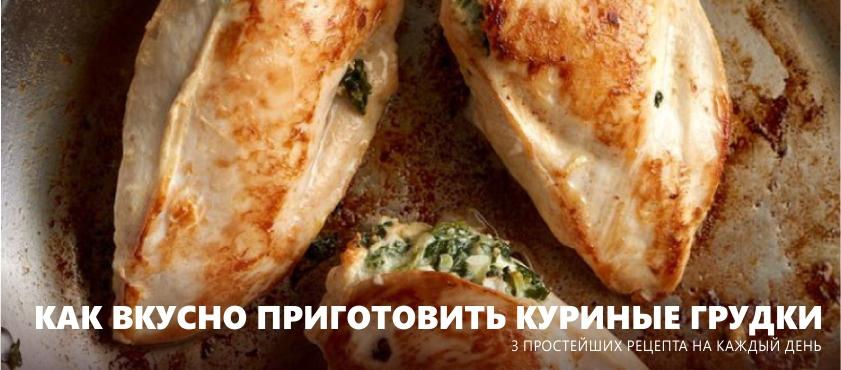 Cómo cocinar la pechuga de pollo.