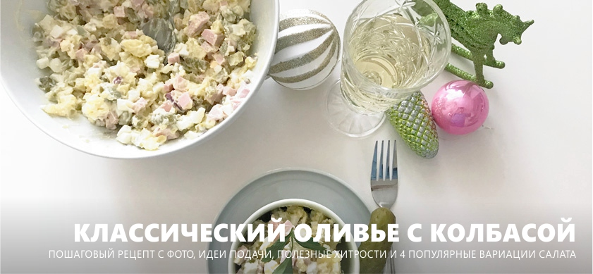 Recept olivier