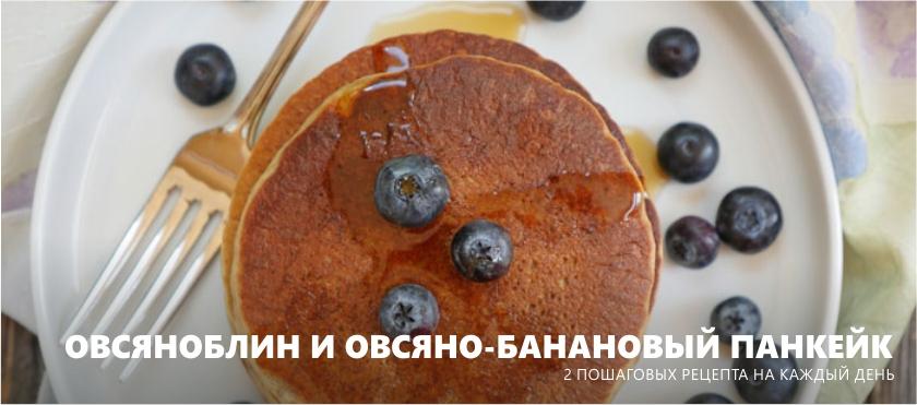 Ovsyanoblin recept