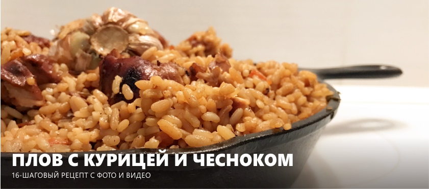 Chicken Pilau Recipe