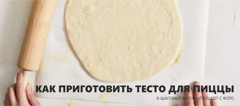 Πώς να φτιάξετε ζύμη πίτσας